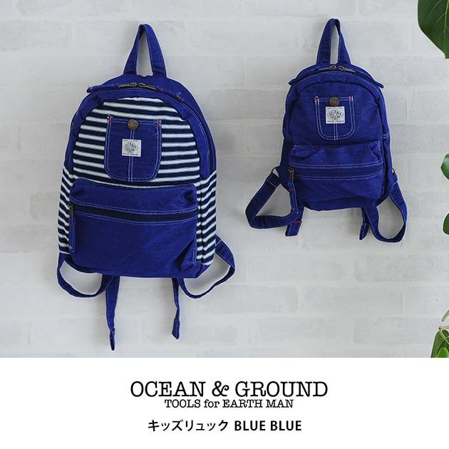 OCEAN&GROUND オーシャンアンドグラウンド キッズリュック BLUE BLUE /リュック/リュックサック/子ども/キッズ/男の子/女の子/遠足/通園/幼稚園/保育園/