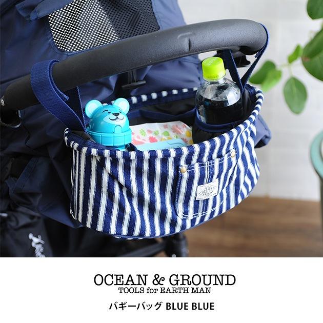 OCEAN&GROUND オーシャンアンドグラウンド バギーバッグ BLUE BLUE /オーガナイザー/ベビーカー/バッグ/小物入れ/おしゃれ/ドリンクホルダー/バッグインバッグ/自動車シート背面/収納/おもちゃ入れ/