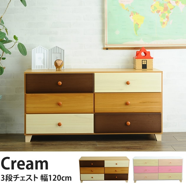 Cream 3段チェスト 幅120cm /チェスト/3段/キッズ/子供/完成品/衣類収納/子供部屋/引出し/白/6杯/