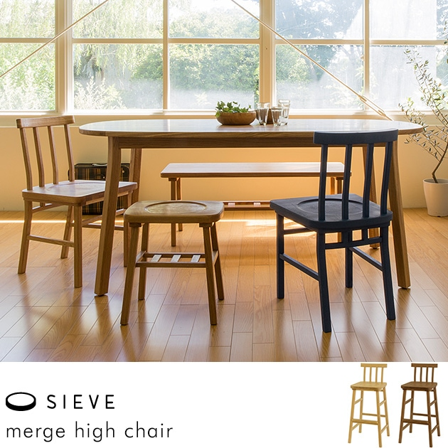 SIEVE シーヴ merge high chair マージ ハイチェア (W42×D41×H93cm) /ハイチェア/木製/無垢/バーチェア/カウンターチェア/バー/カフェ/カウンター/家具/北欧/