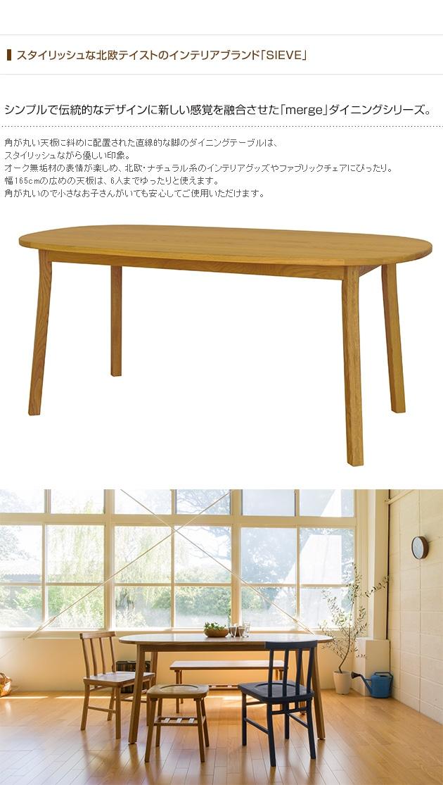 SIEVE シーヴ merge dining table round マージ ダイニングテーブル ラウンド (W165×D85×H72cm) /ダイニングテーブル/木製/無垢/ラウンド/オーバル/ダイニング/テーブル/食卓/家具/北欧/