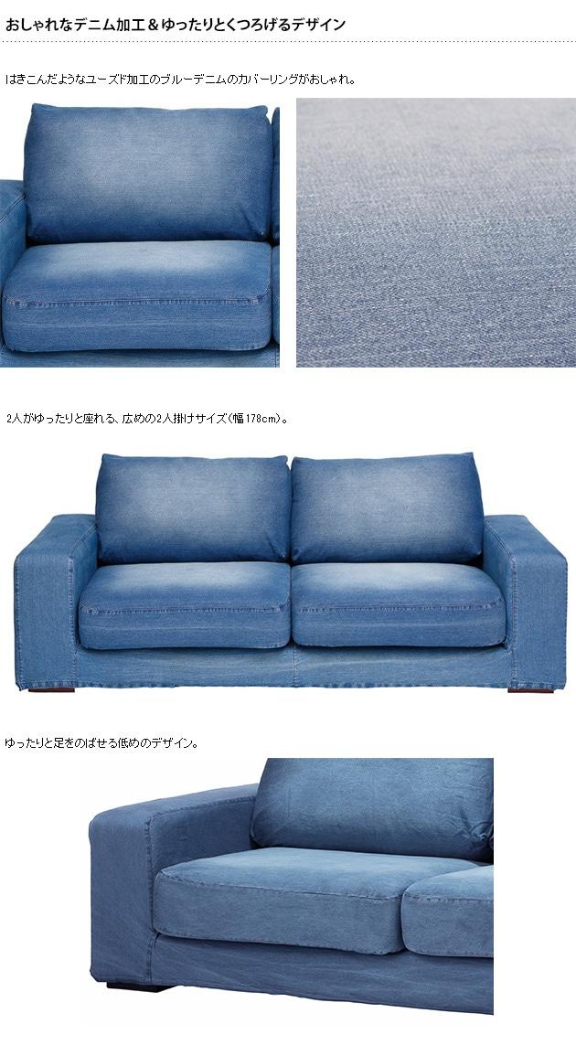 journal standard Furniture ジャーナルスタンダードファニチャー FRANKLIN SOFA 2P DENIM フランクリン ソファ デニム 2人掛け /ジャーナルスタンダード/家具/デニムソファ/2人掛け/ソファー/ソファ/おしゃれ/カバーリング/ローソファー/ビンテージ/