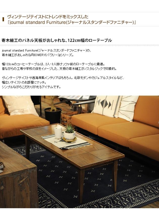 journal standard Furniture ジャーナルスタンダードファニチャー BOWERY COFFEE TABLE バワリー コーヒーテーブル 122cm /ジャーナルスタンダード/家具/ローテーブル/コーヒーテーブル/木製/高さ40/おしゃれ/寄木/アッシュ/ビンテージ/