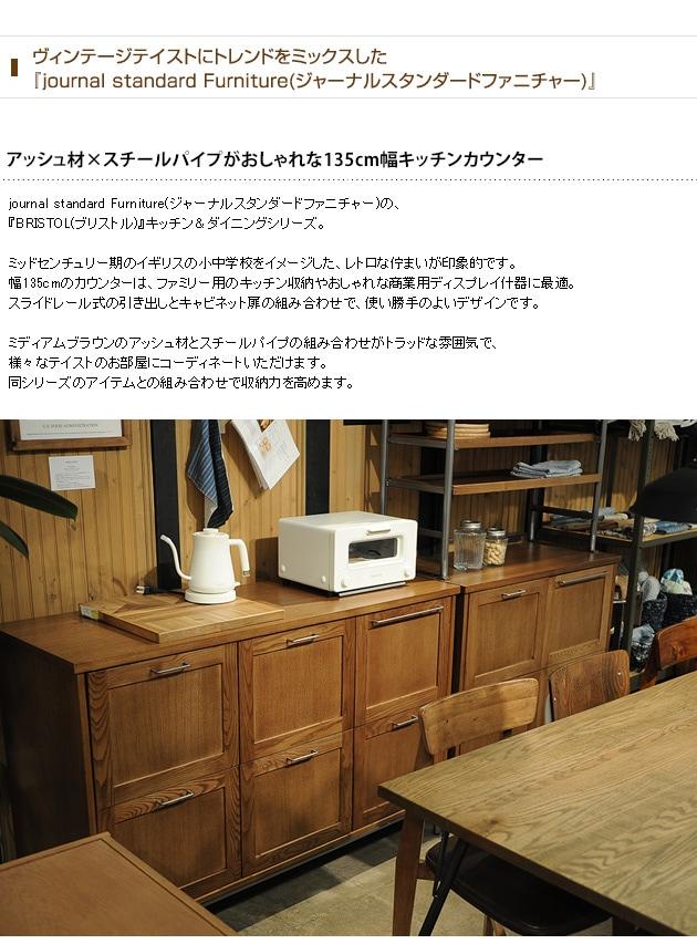 journal standard Furniture ジャーナルスタンダードファニチャー BRISTOL KITCHEN COUNTER LB ブリストル キッチンカウンター /ジャーナルスタンダード/家具/キッチンカウンター/木製/幅130/キャビネット/キッチン/収納/コンセント/ビンテージ/