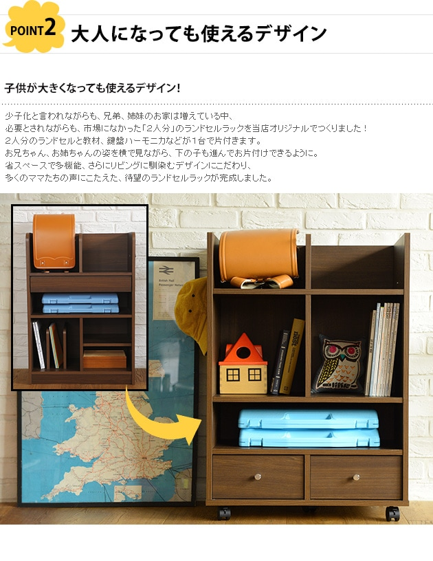 完成品・日本製のこどもと暮らしオリジナル Curio Life キャスター付きランドセルラック ワイド ウォルナットカラー