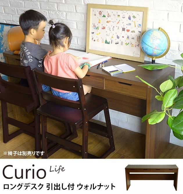 こどもと暮らしオリジナル Curio Life ロングデスク 引出し付 /学習机/リビング/薄型デスク/学習デスク/パソコンデスク/ロングデスク/PCデスク/子供用/幅150/小学生/