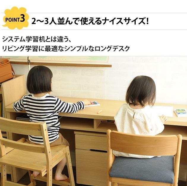 こどもと暮らしオリジナル Curio Life ロングデスク 引出し付き  学習机 リビング 薄型デスク 学習デスク パソコンデスク ロングデスク PCデスク 子供用 幅150 小学生