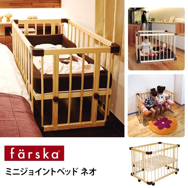farska ファルスカ ミニジョイントベッド ネオ  ロータイプ ベビーベッド ミニ すのこ コンパクト 木製 ベビーサークル