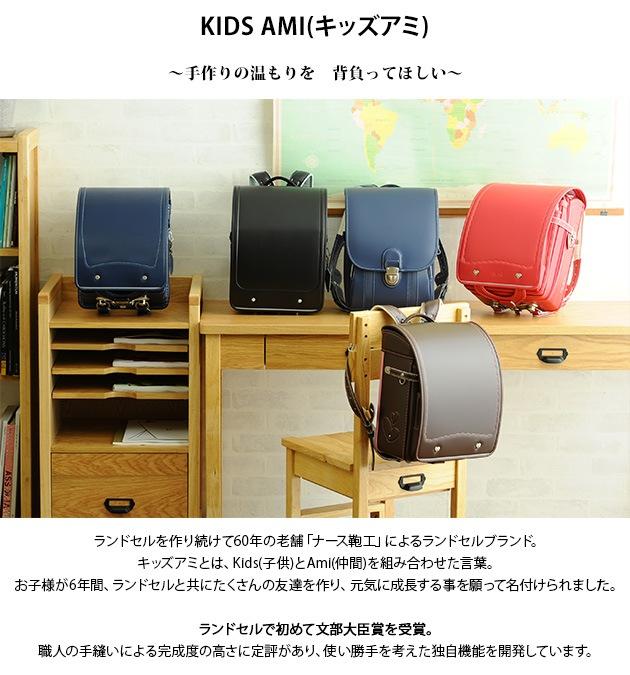 KIDS AMI キッズアミ カジュアル フラットキューブ縦型 クラリーノランドセル A4フラットファイルサイズ対応  ランドセル 男の子 女の子 2018年 日本製 国産 フラットキューブ 縦型 半かぶせ 6年保証