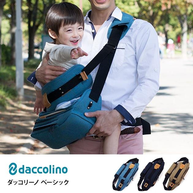 daccolino ダッコリーノ ダッコリーノ ベーシック