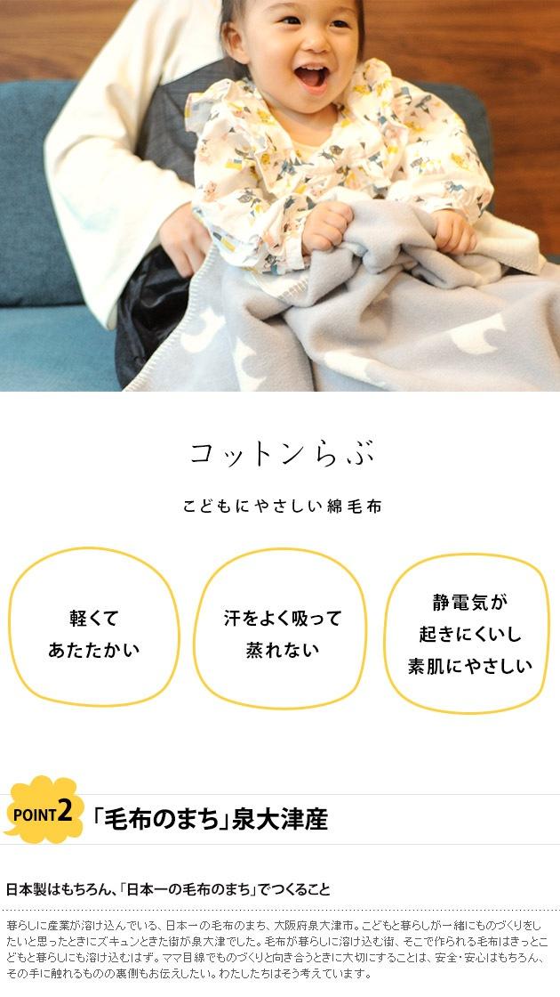 こどもと暮らしオリジナル ふんわり綿毛布ハーフケット バード  綿毛布 ベビー ハーフ 日本製 保育園 ブランケット 膝掛け ハーフケット ベビーケット 毛布