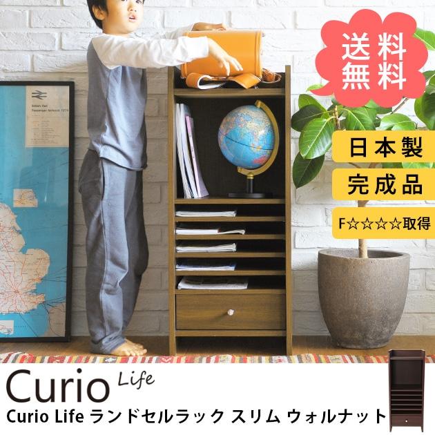 完成品・日本製のこどもと暮らしオリジナル Curio Life ランドセルラック スリム ウォルナットカラー