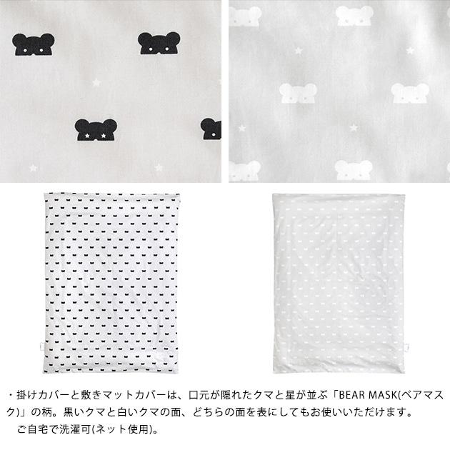10mois ディモワ BEAR MASK(ベアマスク) おひるねふとん掛けカバー  布団カバー ふとんカバー 掛けふとん 掛けカバー ウォッシャブル 洗える キッズ こども 日本製 リバーシブル