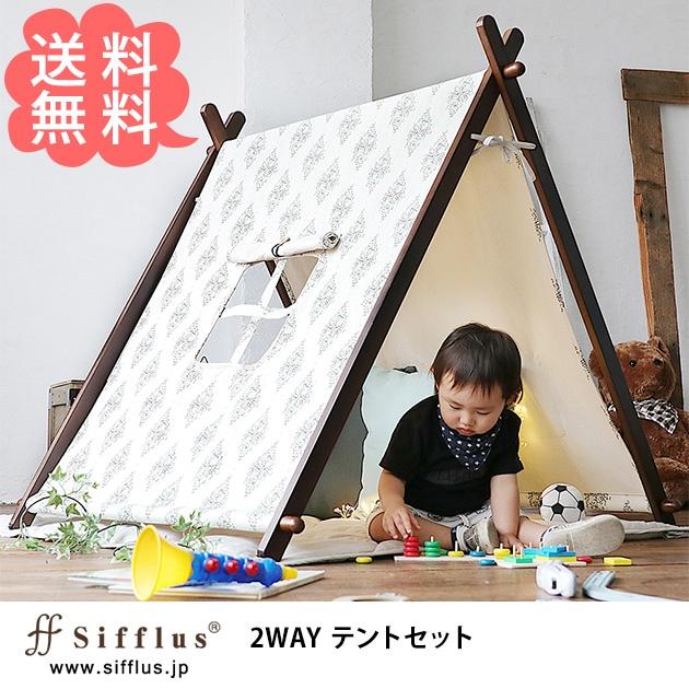 Sifflus シフラス 2WAY テントセット  キッズテント ティピー おしゃれ 室内 子供 リビング ナチュラル シンプル インテリア 北欧