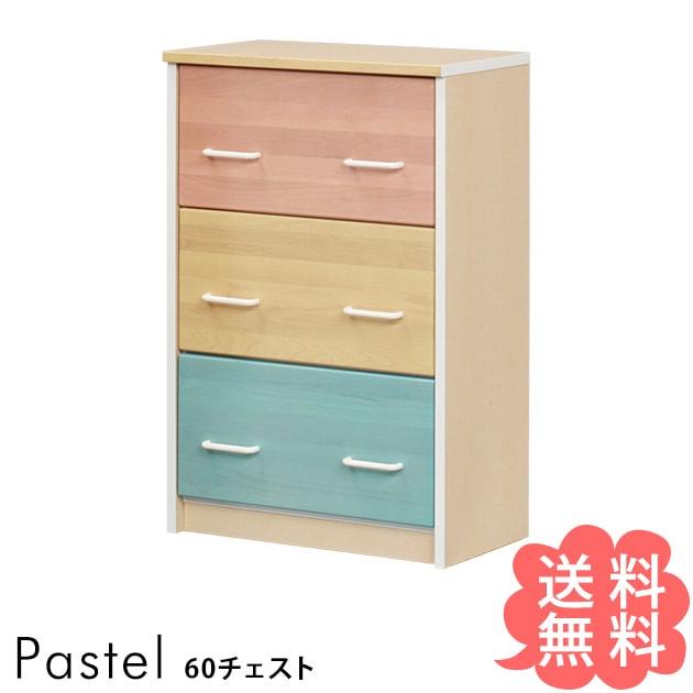 Pastel パステル 60チェスト  チェスト 引出チェスト 引き出しチェスト ラック 片付け 棚 キッズ家具 日本製 アイクラフト 完成品