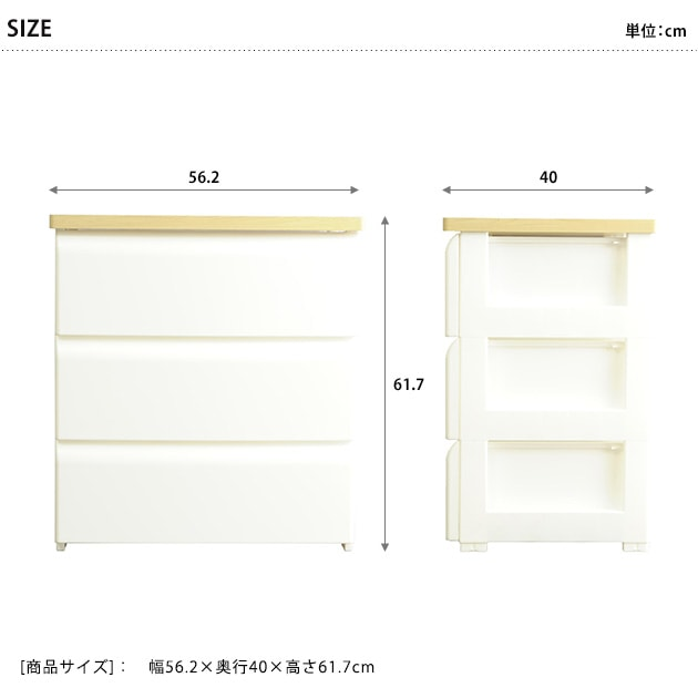 TWチェスト563  チェスト 収納 棚 3段 幅56cm クローゼット 木製 平和工業 シンプル ナチュラル