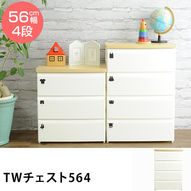 TWチェスト564  チェスト 収納 棚 4段 幅56cm クローゼット 木製 平和工業 シンプル ナチュラル