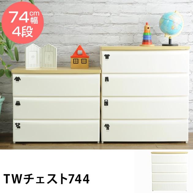 TWチェスト744  チェスト 収納 棚 4段 幅74cm クローゼット 木製 平和工業 シンプル ナチュラル