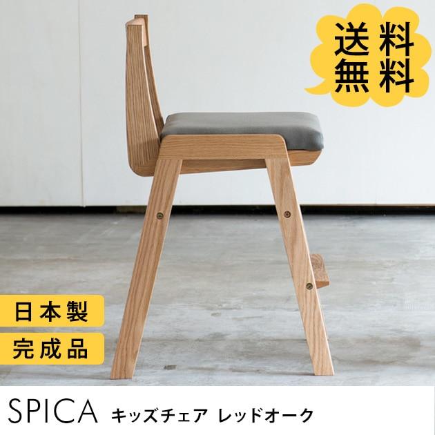スピカ キッズチェアー レッドオーク  キッズチェア 学習椅子 チェア 椅子 キッズ家具 キッズファニチャー 日本製 国産家具 杉工場 ナチュラル