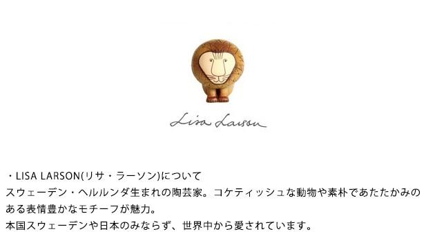LISA LARSON リサ・ラーソン おさけとり(徳利&お猪口)  リサラーソン おさけとり とっくり おちょこ セット 徳利 猪口 日本製 LISA LARSON ギフト
