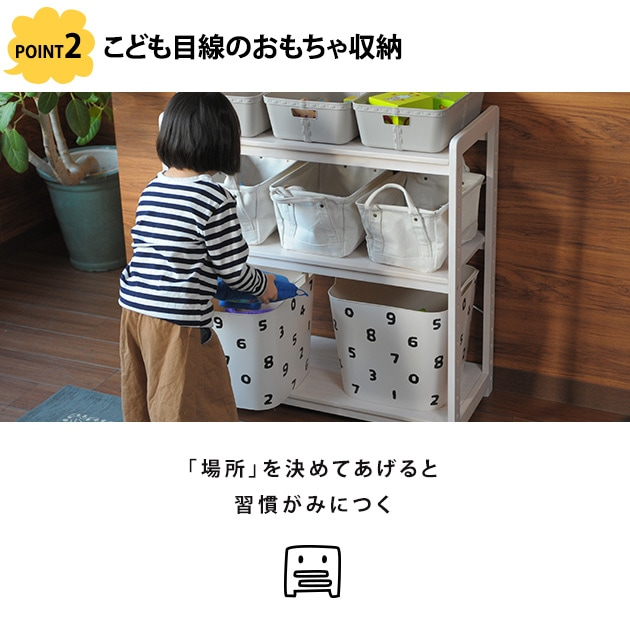 こどもと暮らしオリジナル Milk お片付けラック  おもちゃ 収納 おもちゃ箱 トイラック お片付け 子供部屋 棚 木製 ラック 3段