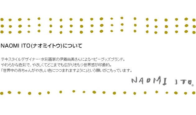 NAOMI ITO ナオミイトウ バッグ de クーファン  クーファン クーハン ベビーキャリー ベビー ねんね 出産祝い ギフト プレゼント ナオミイトウ かわいい