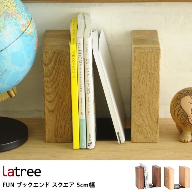 Latree ラトレ FUN ブックエンド スクエア 5cm幅