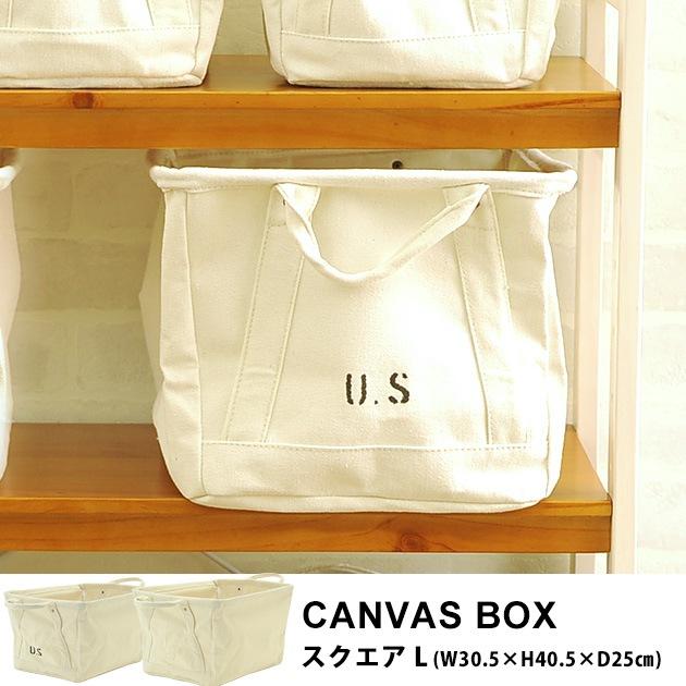 キャンバス ボックス CANVAS BOX スクエア L  収納ボックス おしゃれ 布 四角 おもちゃ 収納 小物入れ ランドリー オモチャ 子供部屋