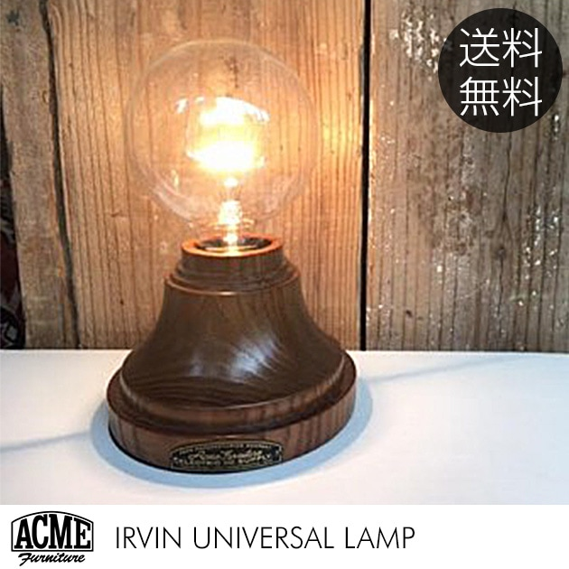ACME Furniture アクメファニチャー IRVIN UNIVERSAL LAMP アーヴィンユニバーサルランプ  テーブルランプ ACME アクメ ランプ ライト 照明 ビンテージ ヴィンテージ インテリア おしゃれ