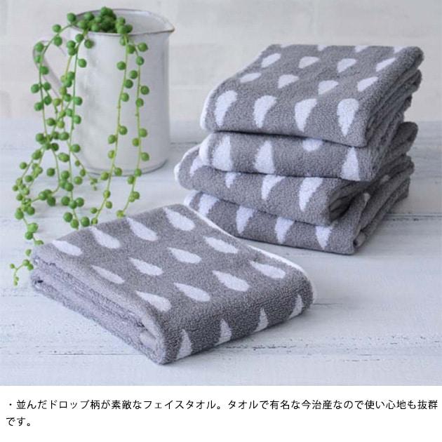 ドロップフェイスタオル  フェイスタオル タオル 吸水性 中厚 綿100% 日本製 今治 モノトーン おしゃれ 北欧