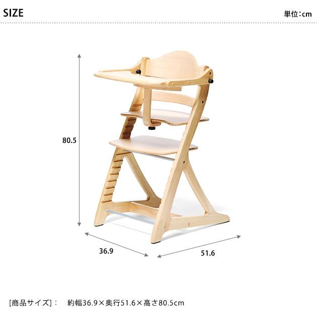 すくすくチェア スリムプラス テーブル付  ベビーチェア ハイタイプ ハイチェア キッズチェア 子供用 チェア イス 椅子 ダイニング キッズ家具