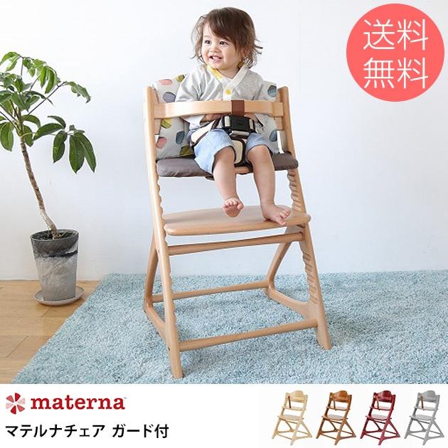 マテルナチェア ガード付  ベビーチェア ハイタイプ ハイチェア キッズチェア 子供用 チェア イス 椅子 ダイニング キッズ家具