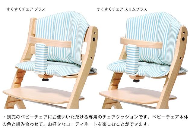 すくすくチェア プラス クッション  ベビーチェア 専用クッション クッション ハイタイプ キッズチェア チェア イス 椅子 ダイニング キッズ家具