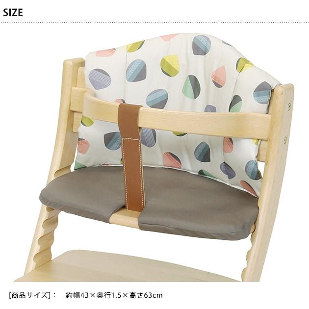 マテルナチェア クッション  ベビーチェア 専用クッション クッション ハイタイプ キッズチェア チェア イス 椅子 ダイニング キッズ家具