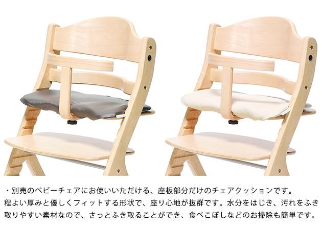 シートクッション  ベビーチェア 専用クッション クッション ハイタイプ キッズチェア チェア イス 椅子 ダイニング キッズ家具