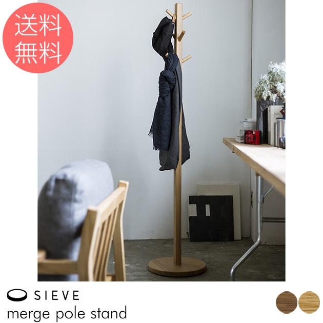 SIEVE シーヴ merge pole stand マージ ポールスタンド  ポールスタンド ポールハンガー ハンガーラック 木製 北欧 SIEVE シーヴ インテリア リビング おしゃれ