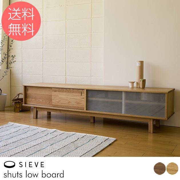 SIEVE シーヴ shuts low board シュッツ ローボード  テレビボード テレビ台 木製 TVボード 北欧 SIEVE シーヴ インテリア リビング おしゃれ