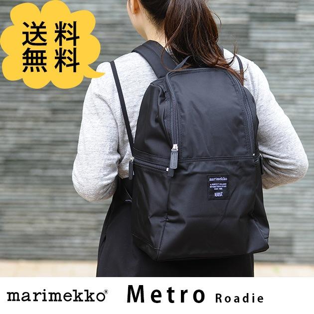 marimekko マリメッコ Metro メトロ Roadie ローディ  リュック 北欧 シンプル ブラック 人気 ナイロン リュックサック ママバッグ 可愛い おしゃれ