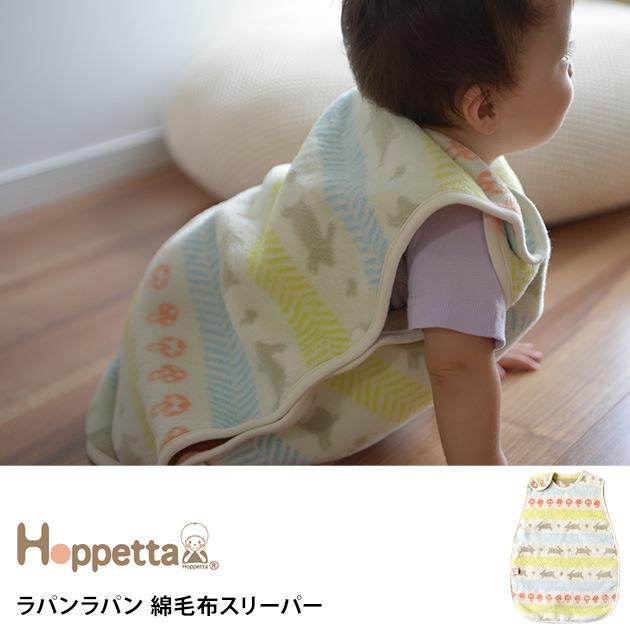 Hoppetta ホッペッタ ラパンラパン 綿毛布スリーパー  Hoppetta ホッペッタ スリーパー 綿 日本製 出産祝い 赤ちゃん ベビー かわいい おしゃれ