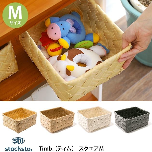 stacksto スタックストー Timb.(ティム) スクエア M  収納 収納ボックス カゴ 洗える バスケット シンプル おもちゃ収納 スタックストー おしゃれ ナチュラル