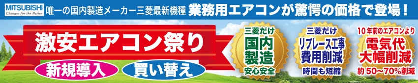 三菱激安エアコン祭り