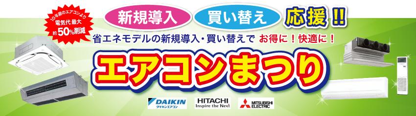 新規導入・買い替え応援!エアコンまつり、ダイキン、日立、三菱