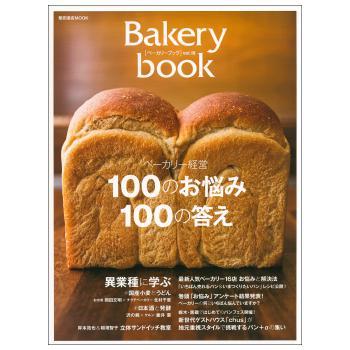 Bakerybook vol10