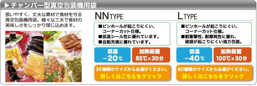 真空包装機(チャンバー型) 用袋 NNタイプ Lタイプ