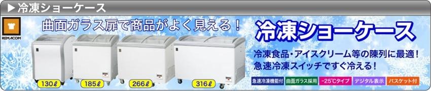 冷凍ショーケース