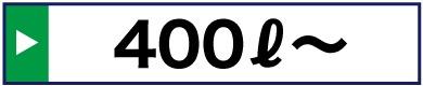 400��