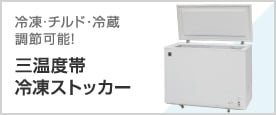 冷凍ストッカー三温度帯