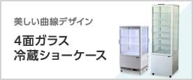 4面ガラス冷蔵ショーケース