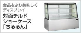 対面冷蔵ショーケース