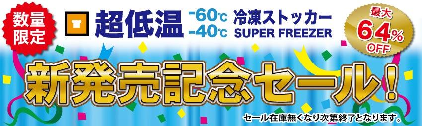 数量限定! 超低温冷凍ストッカー新発売記念セール